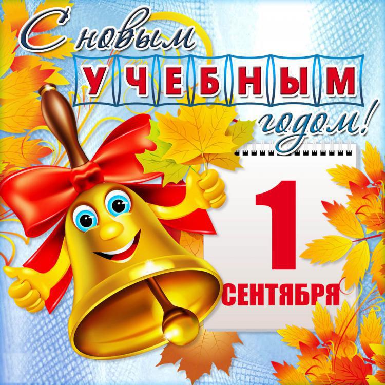 С 1 сентября поздравление картинка